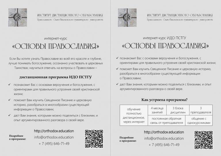 Работа для православных удаленная переводчик английский фрилансер